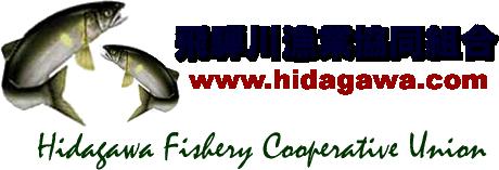 飛騨川漁業協同組合